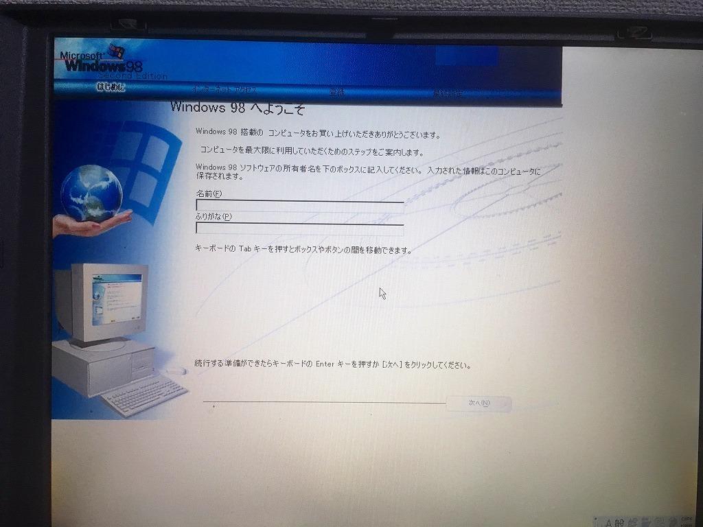 【外観美品】 IBM thinkpad i Series 1200 1161・264 【初期化済・現状品・CD付属なし】_画像5