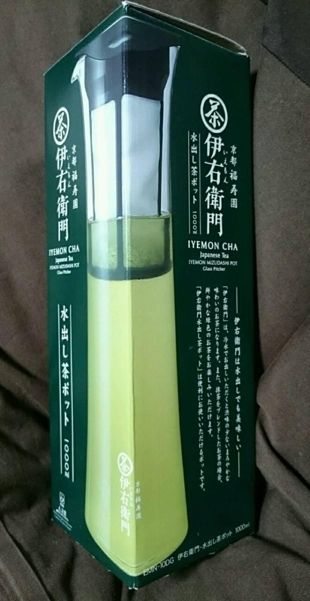 新品 日本製 伊右衛門 水出し茶ポット1リットル用