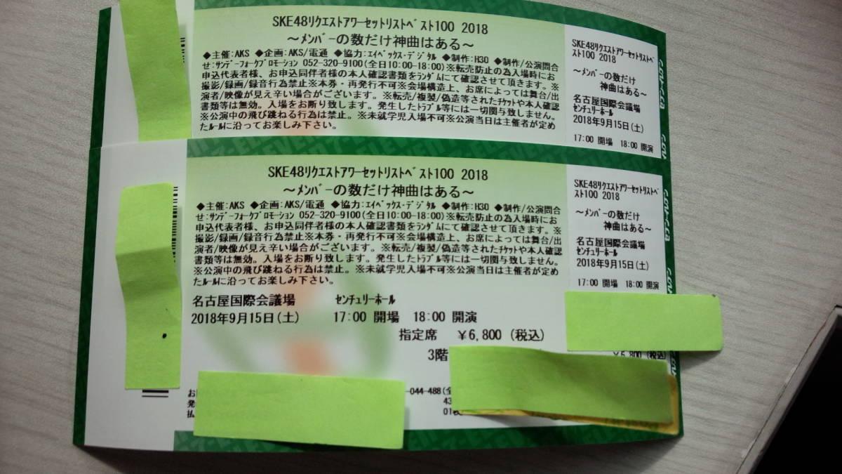 9/15 夜公演 SKE48 リクエストアワー 名古屋国際会議場センチュリーホール 1-2枚 ペア可 同伴入場後は連番可能