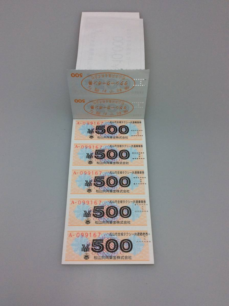 松山市全域 タクシー共通乗車券 100円券 5枚 500円券 12枚 6500円分 _画像3