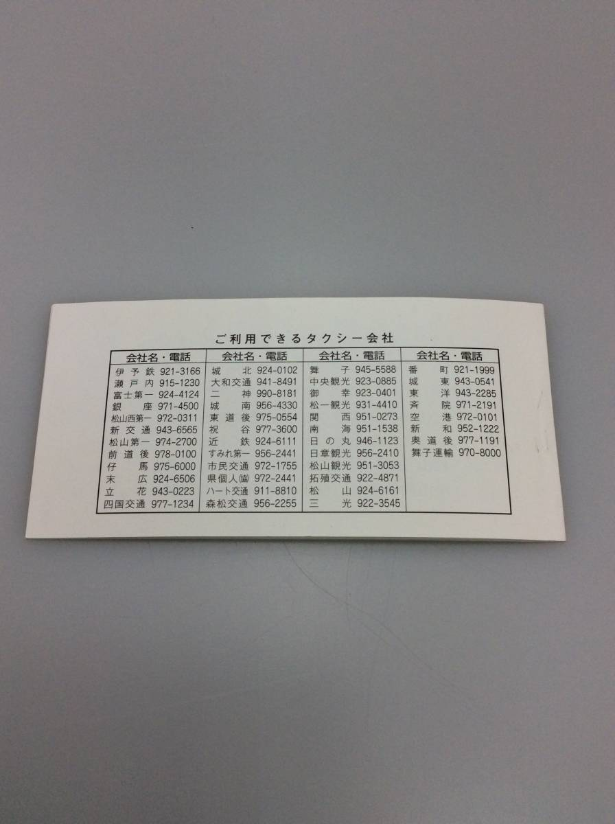 松山市全域 タクシー共通乗車券 100円券 5枚 500円券 12枚 6500円分 _画像6