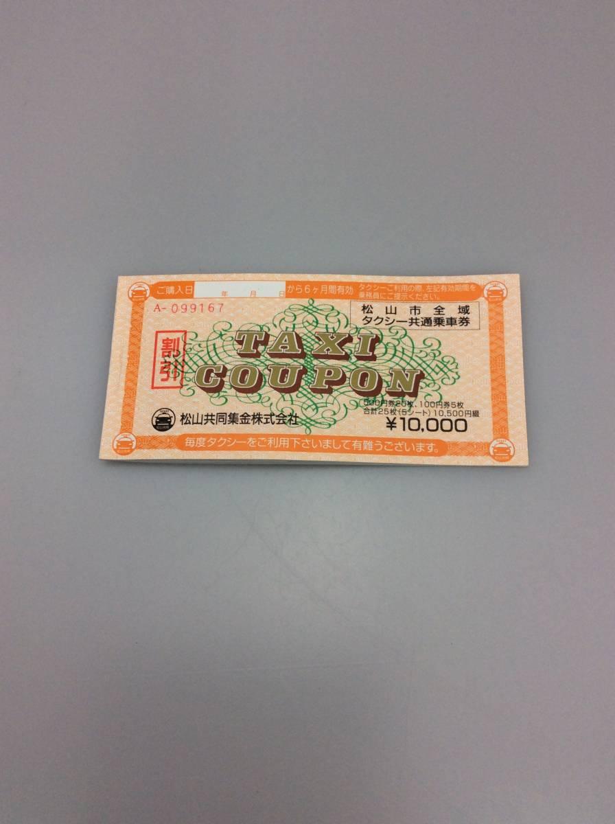 松山市全域 タクシー共通乗車券 100円券 5枚 500円券 12枚 6500円分