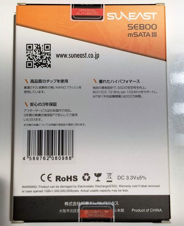 ★新品未開封★mSATA SSD 512GB★6Gb/s TLC★読み出し530MB/s★書き込み500MB/s_画像2