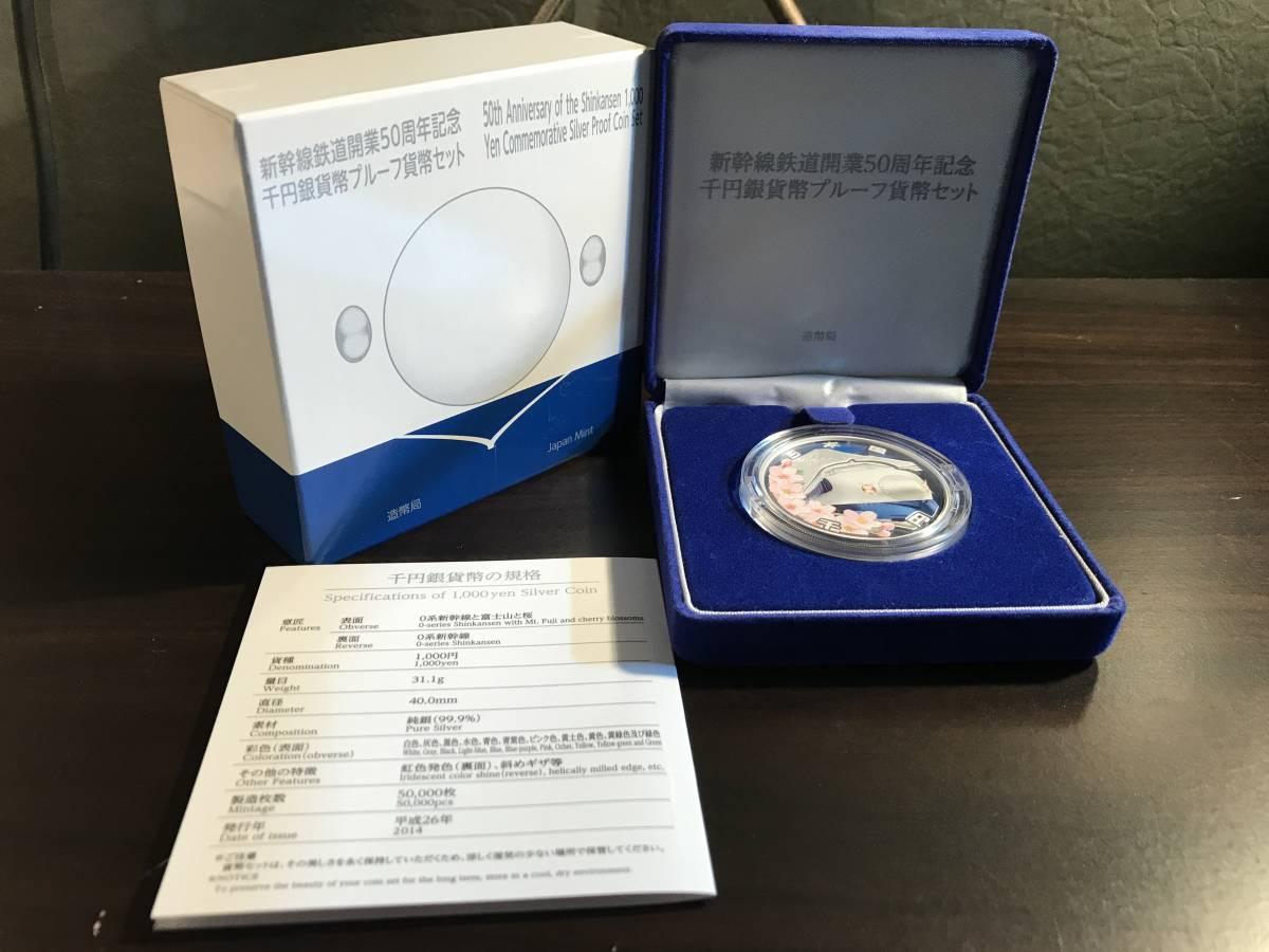 新幹線鐵路開通50週年千日元銀幣證明貨幣集平成20年薄荷 編號:p629281259