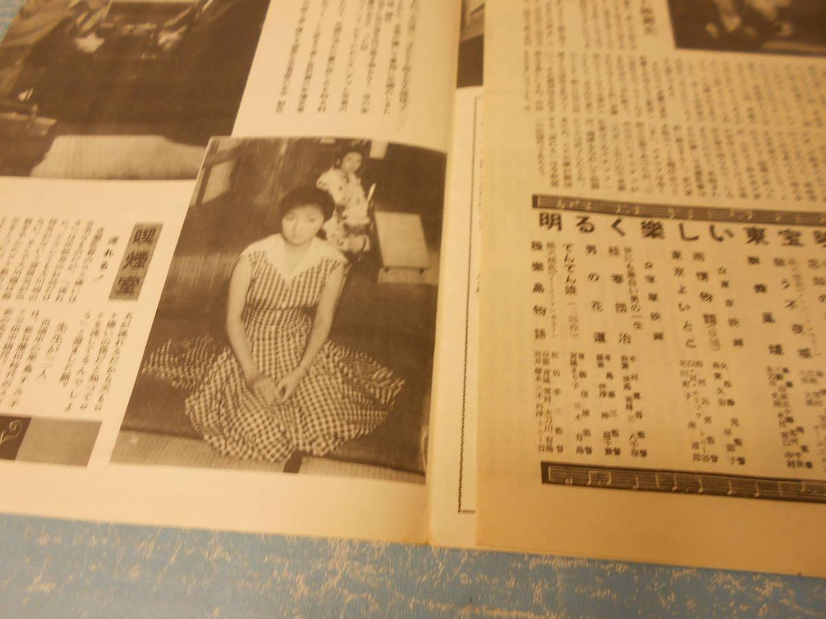 映画パンフ★流れる★成瀬巳喜男_画像3