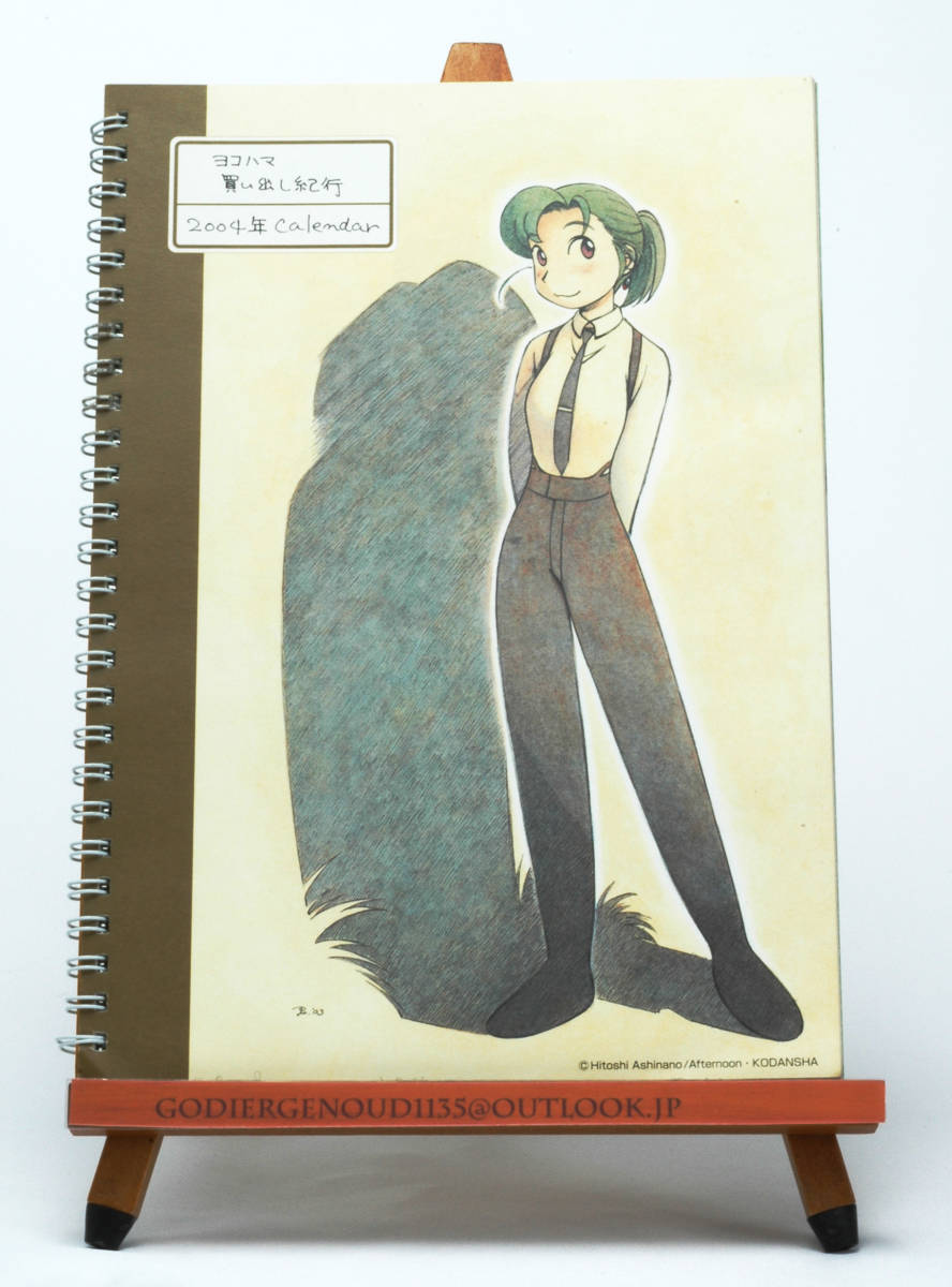 [Delivery Free]2004- Quiet Country Cafe- 2004 Yokohama Buying Out Trip Notebook Calendar ヨコハマ買い出し紀行 ノート型カレンダー