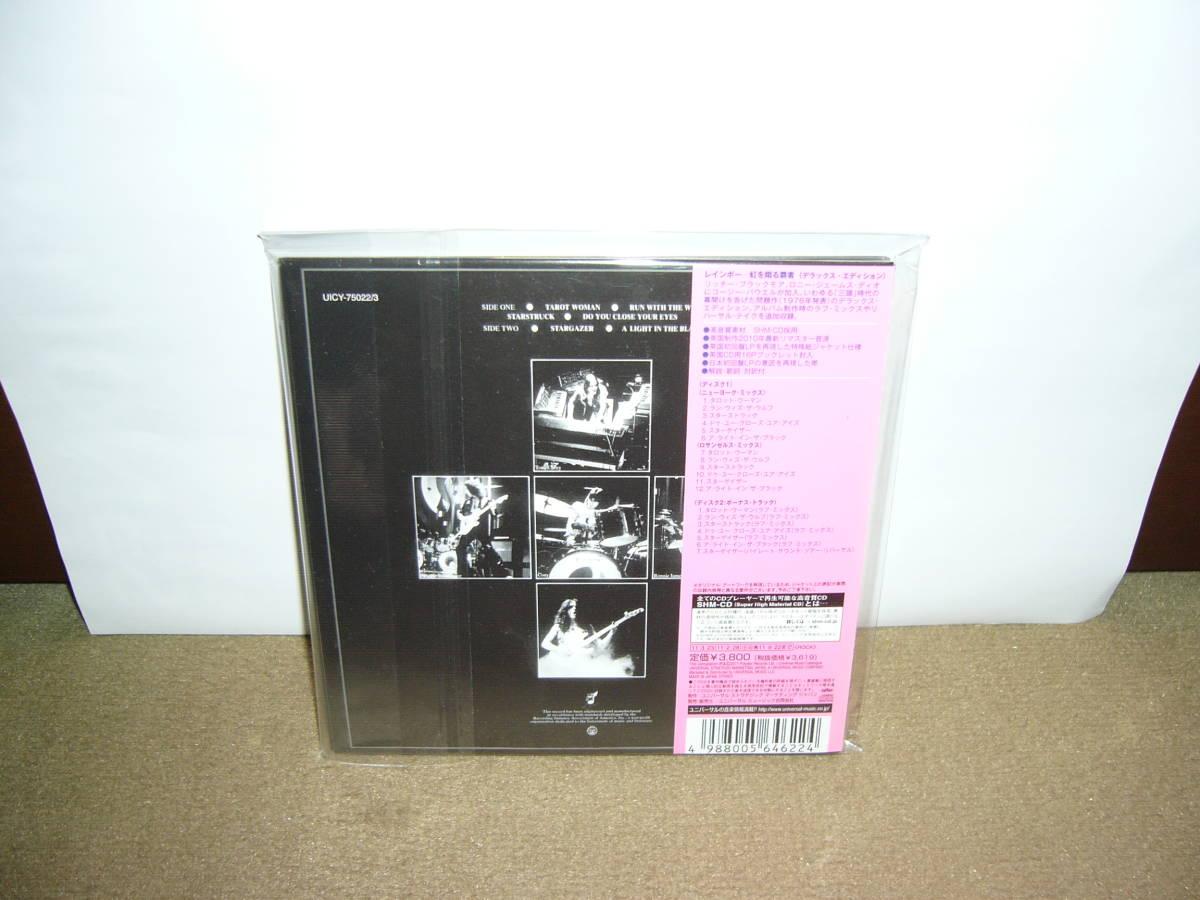 実質デビュー作 大傑作2nd「虹を翔る覇者」(貴重なミックス違い等含む)DX仕様二枚組 最新リマスター紙ジャケSHM-CD仕様限定盤 未開封新品。_画像2