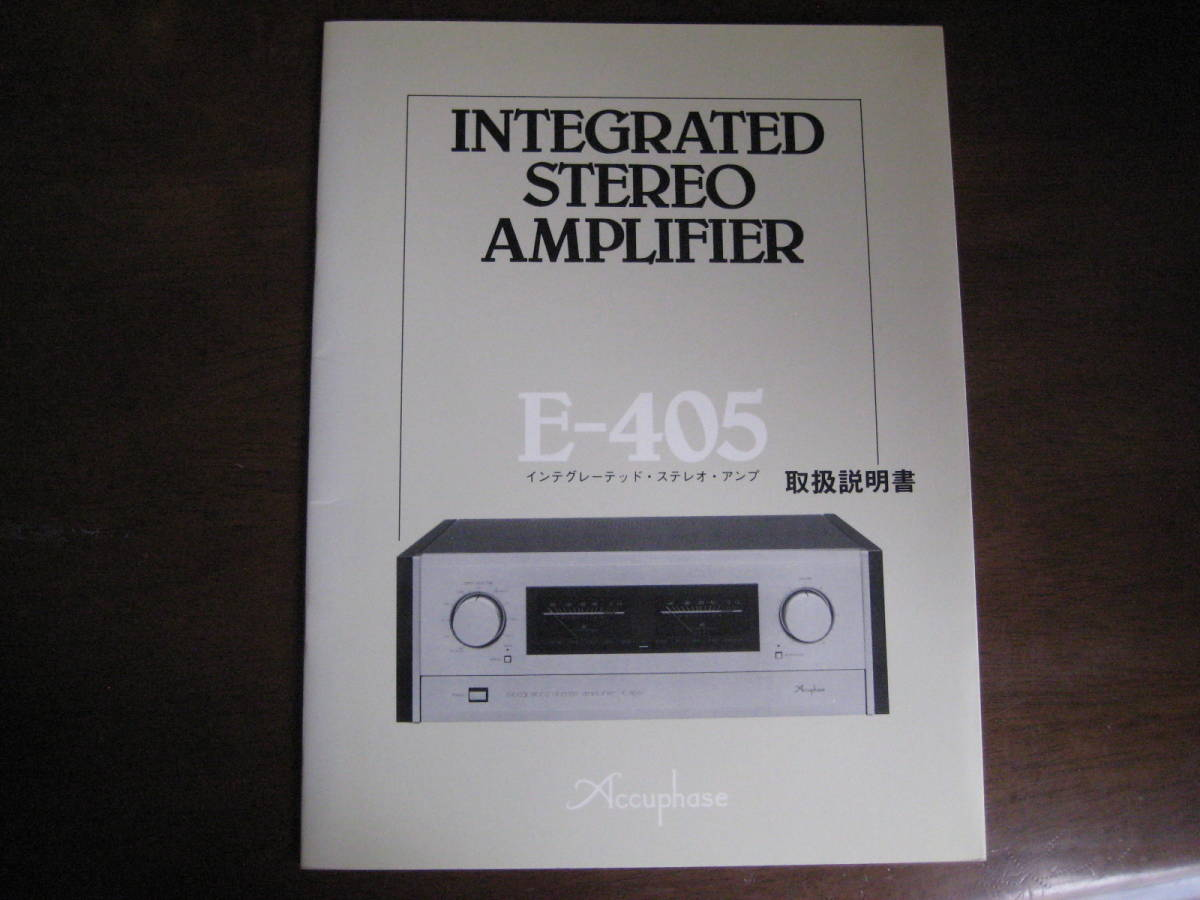Accuphase アキュフェーズ プリメイン アンプ E-405_画像10