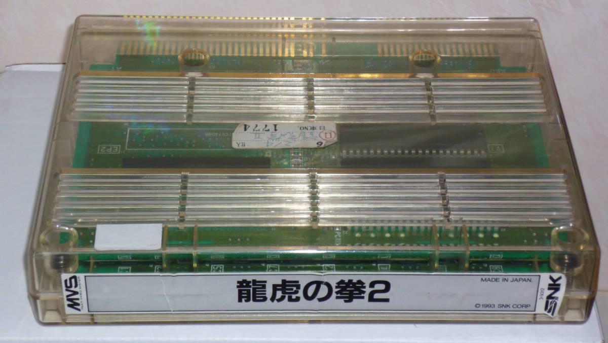 アーケード,SNK,◆ネオジオ MVS/竜虎の拳2◆業務用/ゲーム,カセット!動作品_画像1