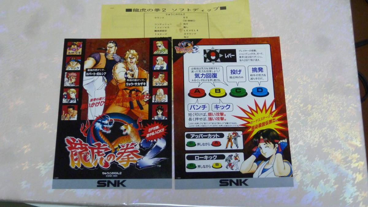 アーケード,SNK,◆ネオジオ MVS/竜虎の拳2◆業務用/ゲーム,カセット!動作品_画像2
