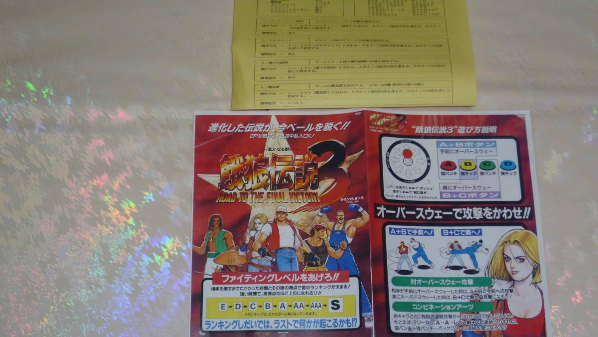アーケード,SNK,◆ネオジオ MVS/餓狼伝説3◆業務用/ゲーム,カセット!動作品_画像2