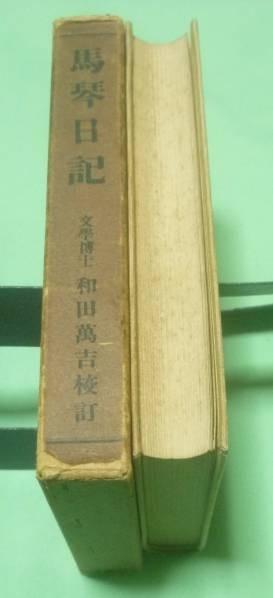 馬琴日記 和田萬吉 校訂 丙午出版 和田万吉_画像2