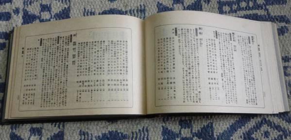 俳諧歳時記 春・夏・秋・冬・新年之部 改造社 俳諧_画像3