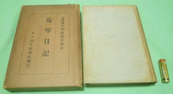 馬琴日記 和田萬吉 校訂 丙午出版 和田万吉_画像1