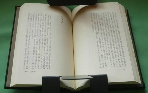 わが小林秀雄 河上徹太郎 著  昭和出版 小林秀雄_画像3