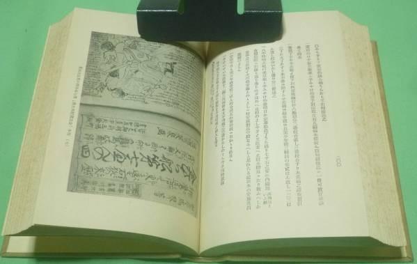 馬琴日記 和田萬吉 校訂 丙午出版 和田万吉_画像3