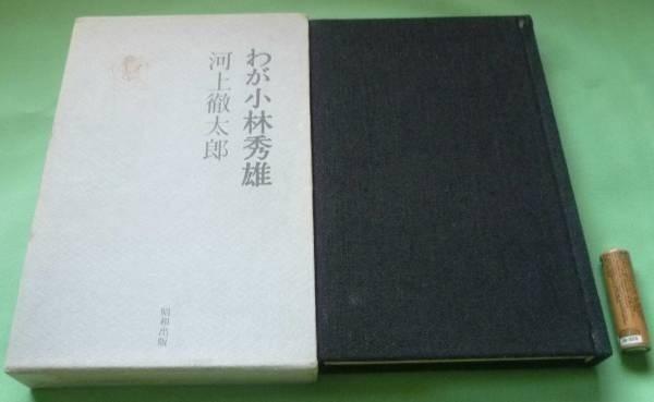 わが小林秀雄 河上徹太郎 著  昭和出版 小林秀雄_画像1