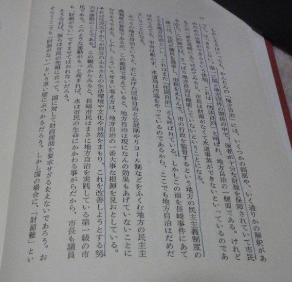 戦後民主主義の検証 島恭彦 筑摩書房 戦後民主主義 民主主義_12頁に線引有。