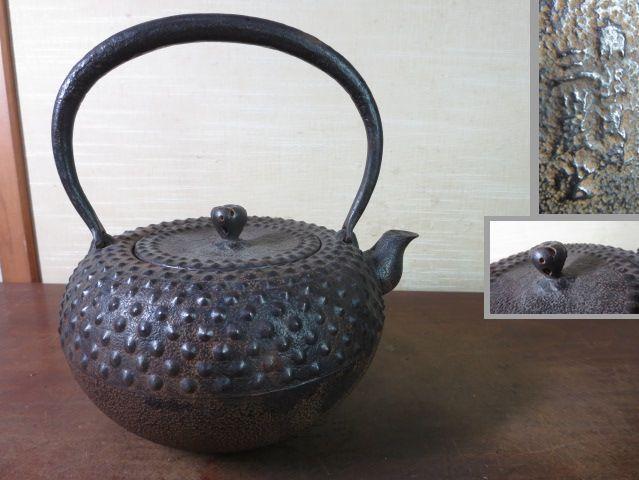 【大吉】 未使用 南部三厳堂 半砂鉄 鉄瓶   0171_画像1