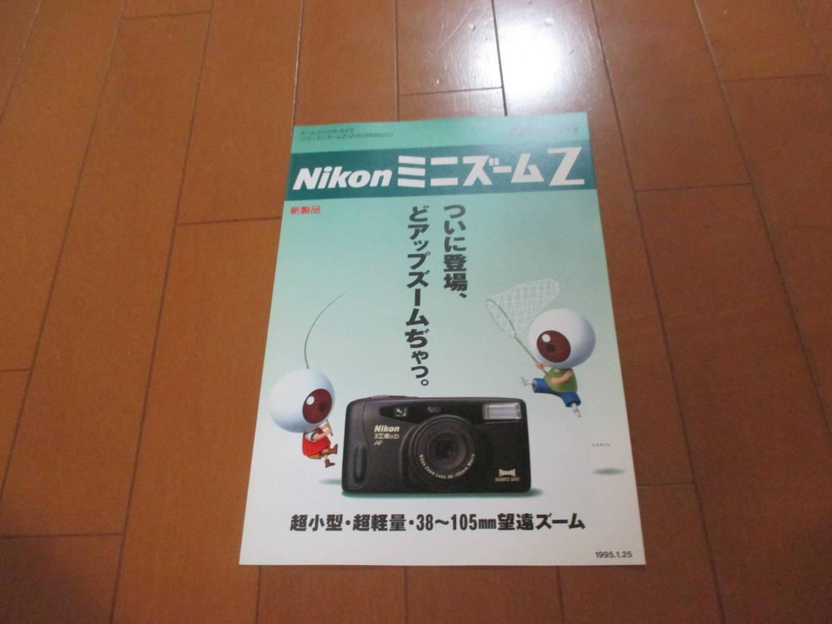 16189カタログ◆ニコン Nikon◆ミニズームZ 500QD◆1995.1発行◆