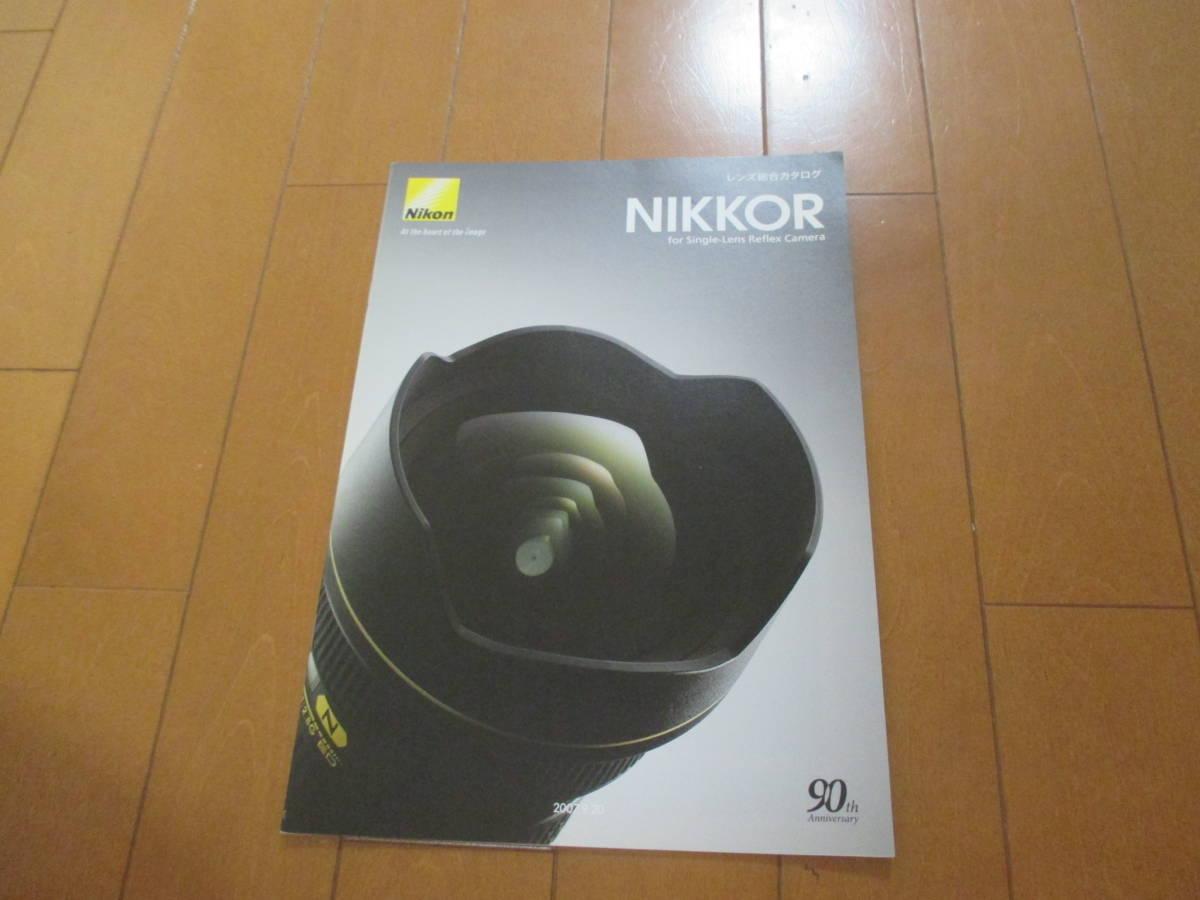 16353カタログ◆ニコン Nikon◆NIKKOR レンズ総合◆2007.9.20発行◆31ページ