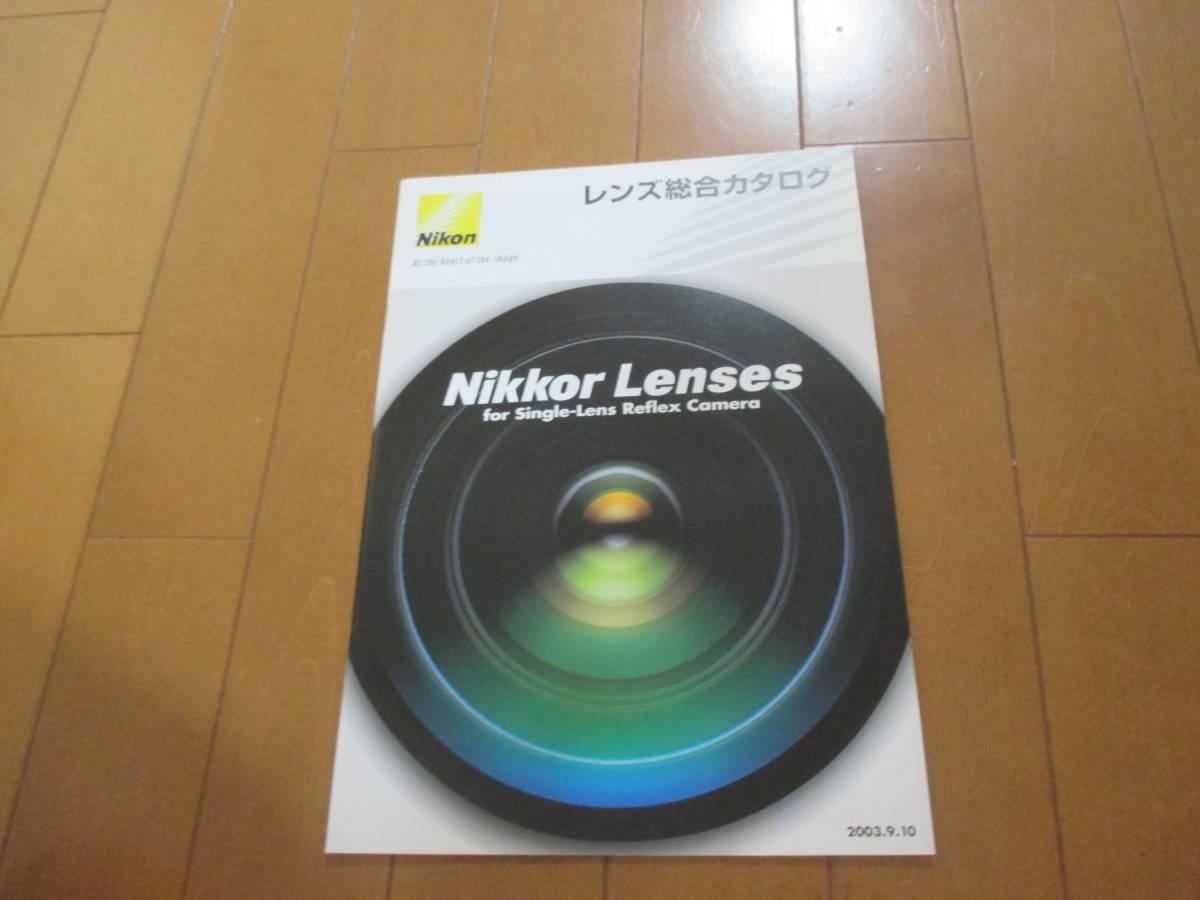 16355カタログ◆ニコン Nikon◆レンズ総合◆2003.9.10発行◆31ページ