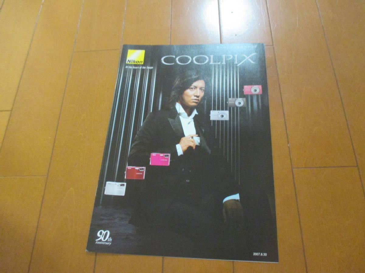 16358カタログ◆ニコン Nikon◆クールピクス総合◆2007.8.30発行◆7ページ