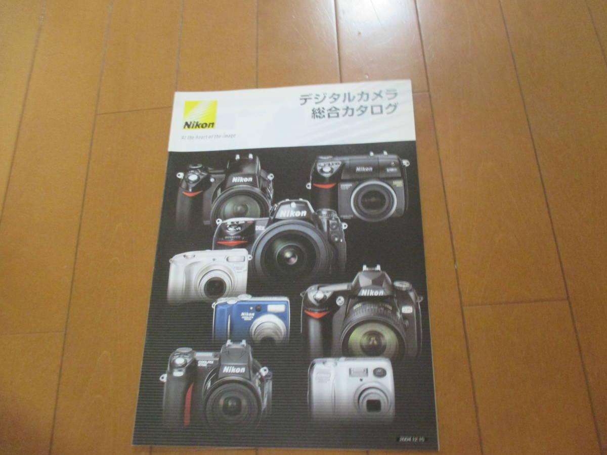 16361カタログ◆ニコン Nikon◆デジタルカメラ総合◆2004.12.15発行◆27ページ