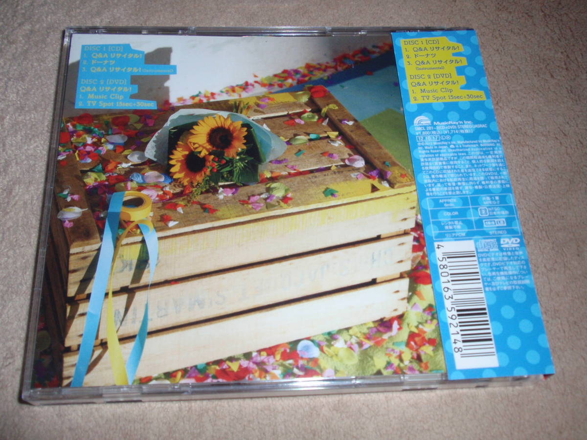 となりの怪物くん OP主題歌 初回生産限定盤DVD付 Q&A リサイタル!  戸松遥 アニソン オープニングテーマ_画像2