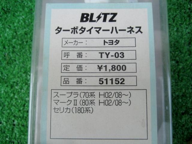 トヨタ用 GX81系 マーク2 クレスタ 70系 スープラ等 ブリッツ TY-03 ターボタイマーハーネス_画像2