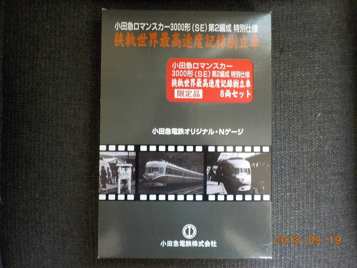 マイクロエース 小田急ロマンスカー3000形(SE)第2編成 特別仕様 限定品