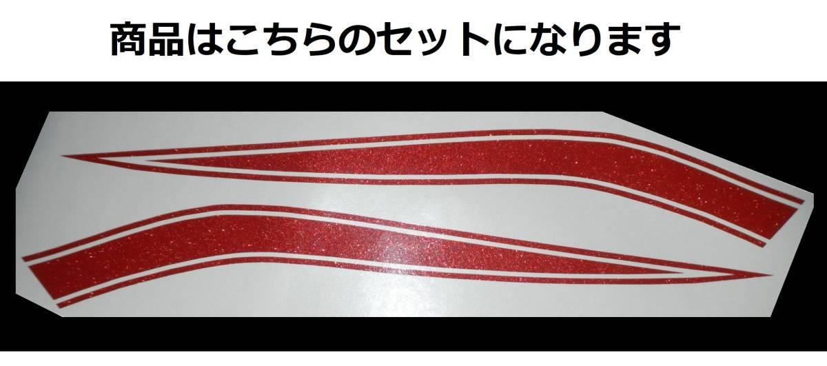 CB400Four NC36 750タイプ タンクラインデカール 1色ラメタイプ レッドラメ(赤ラメ) 色変更可 ゼファーにも! 外装ステッカー_画像1