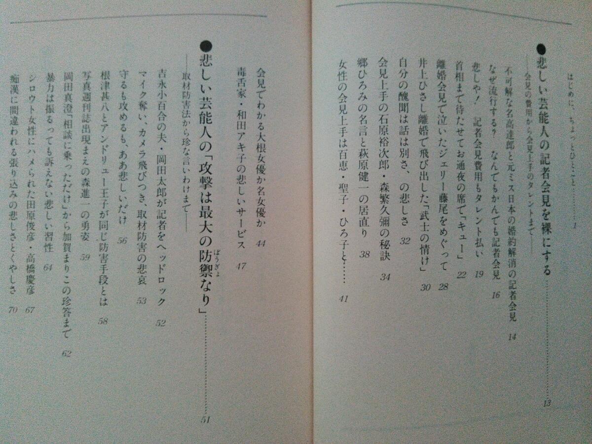 昭和61年 テレビ週刊誌では言えない悲しき芸能人たち 芸能レポーター・須藤甚一郎 _画像2
