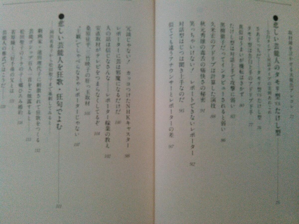 昭和61年 テレビ週刊誌では言えない悲しき芸能人たち 芸能レポーター・須藤甚一郎 _画像3