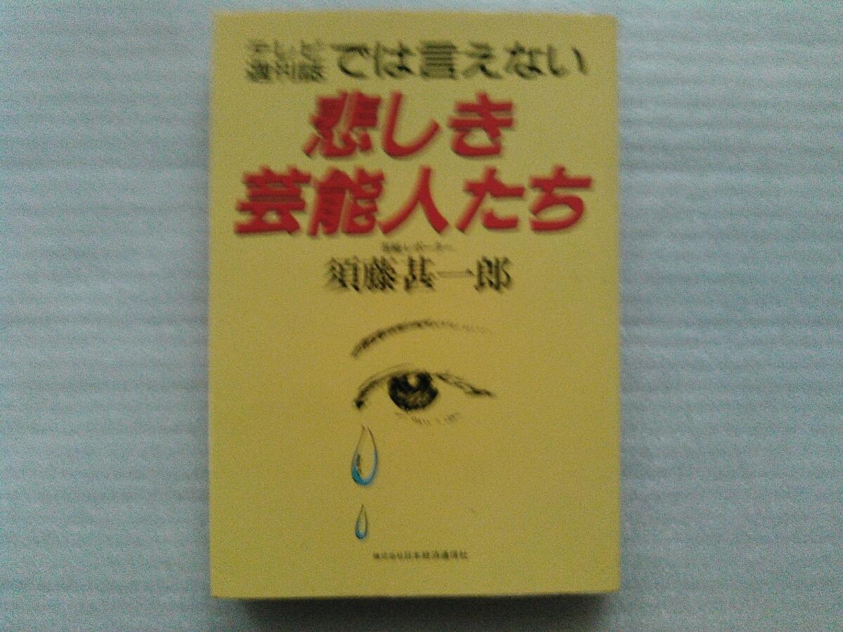 昭和61年 テレビ週刊誌では言えない悲しき芸能人たち 芸能レポーター・須藤甚一郎 _画像1