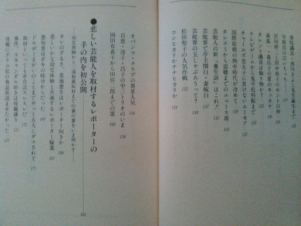 昭和61年 テレビ週刊誌では言えない悲しき芸能人たち 芸能レポーター・須藤甚一郎 _画像4