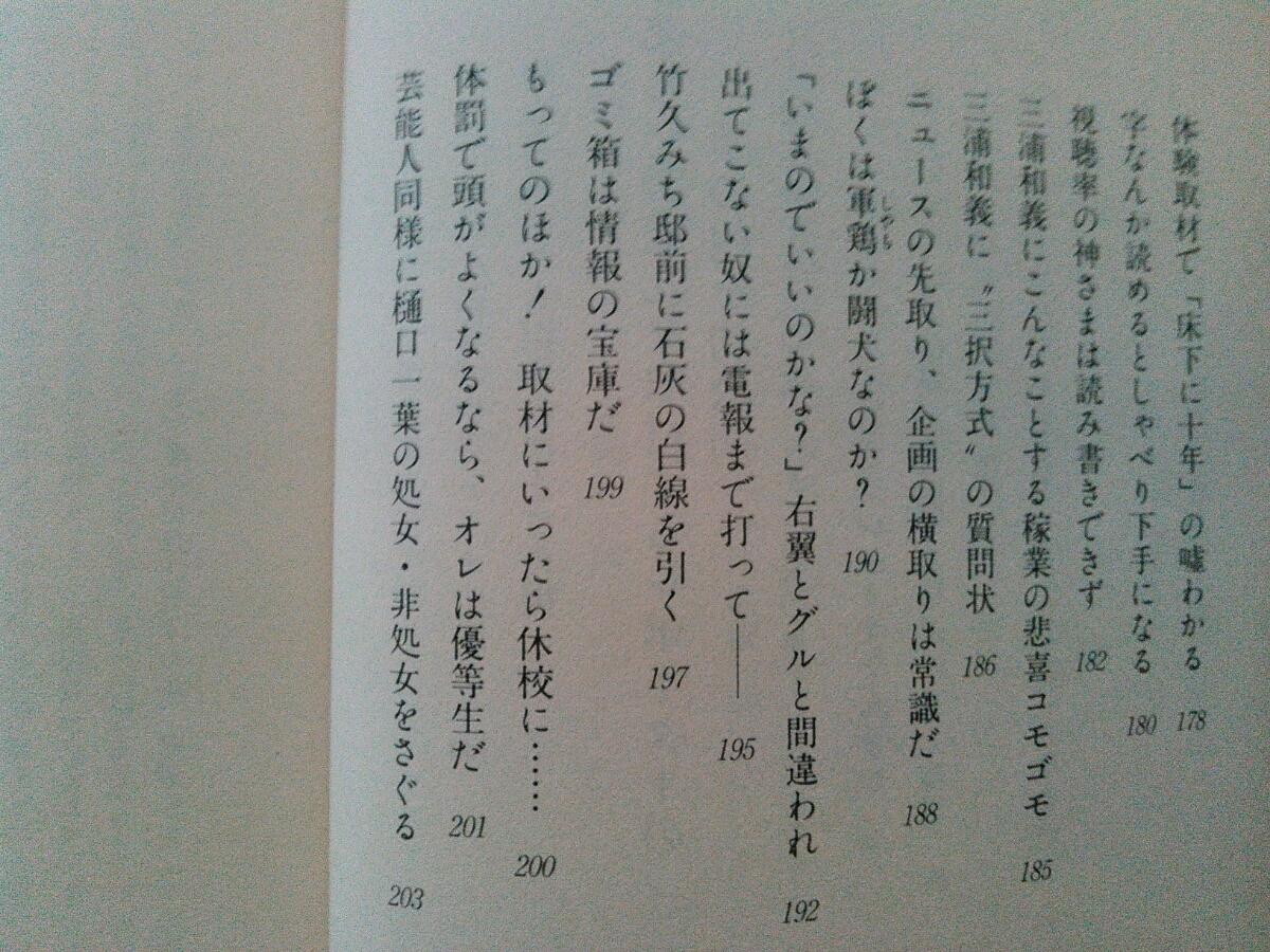 昭和61年 テレビ週刊誌では言えない悲しき芸能人たち 芸能レポーター・須藤甚一郎 _画像5
