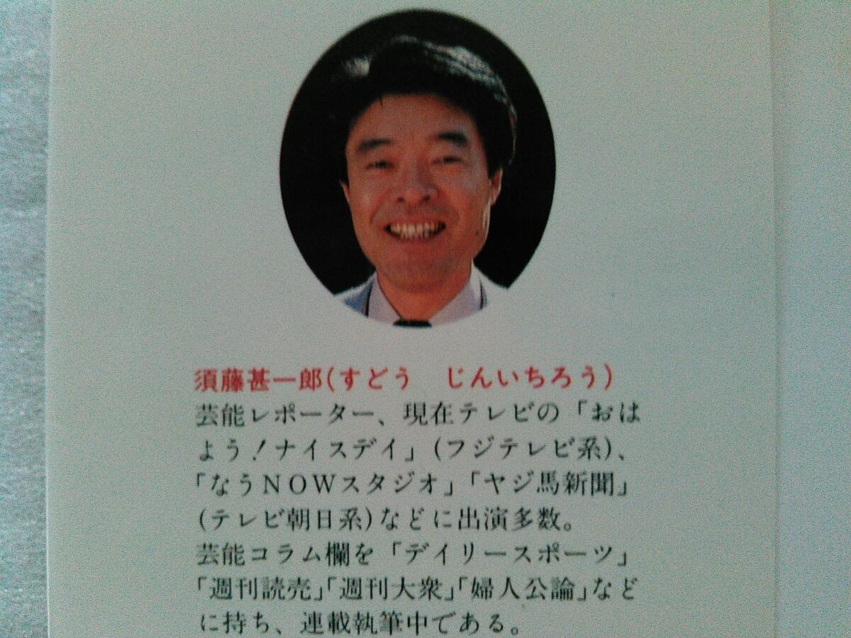 昭和61年 テレビ週刊誌では言えない悲しき芸能人たち 芸能レポーター・須藤甚一郎 _画像6