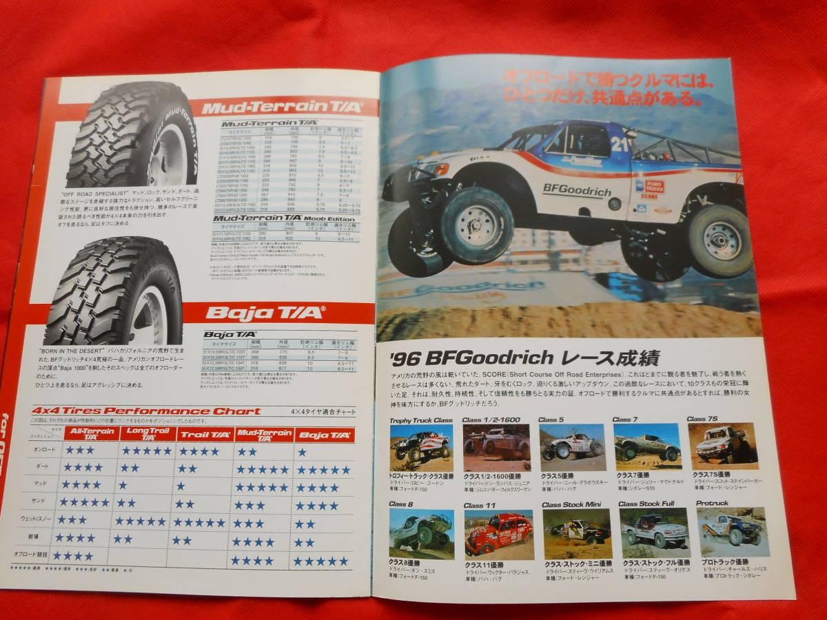 ■古いカタログ 1997年 BFグッドリッチ タイヤカタログ クロカン 4WD ジムニー ランクル ハイラックス ジープ 四駆 レトロ_画像3