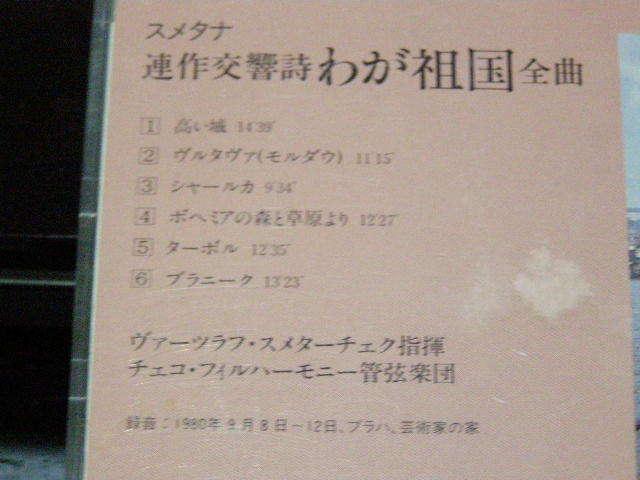 スメタナ=連作交響詩(わが祖国)全曲/スメターチェク=チェコ・フィル/日本コロムビア/管理No.1809011_画像3