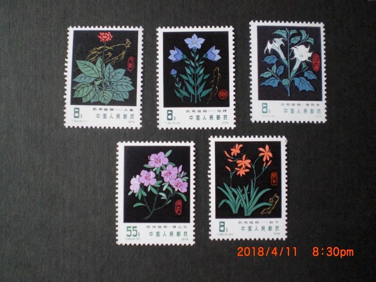 薬用植物ー朝鮮朝顔ほか 5種完 未使用 1978年 中共・新中国 T30 VF/NH_画像1