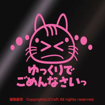ゆっくりでごめんなさいっ-ねこステッカー(ライトピンク/T02小)猫/cat.._画像1