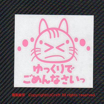 ゆっくりでごめんなさいっ-ねこステッカー(ライトピンク/T02小)猫/cat.._画像2