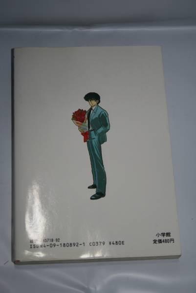 ★ 初版 めぞん一刻 12 巻 ビッグコミックス 高橋留美子 送料込み_画像2
