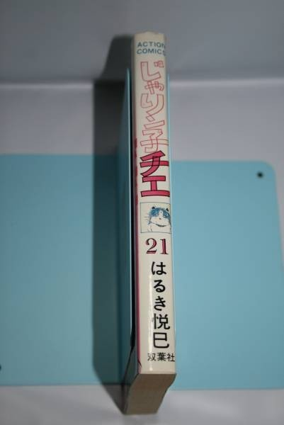 ★ 初版 ★ じゃりン子チエ ◆ 21 巻 アクションコミックス 送料込み_画像3