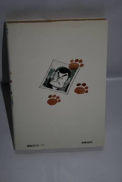 ★ 初版 ★ じゃりン子チエ ◆ 21 巻 アクションコミックス 送料込み_画像2