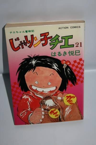 ★ 初版 ★ じゃりン子チエ ◆ 21 巻 アクションコミックス 送料込み_画像1