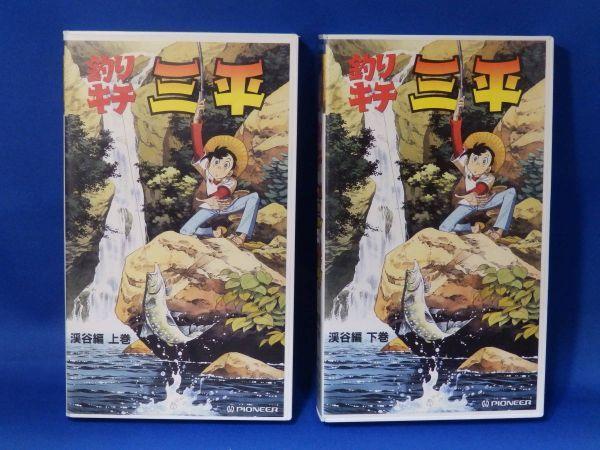 中古 VHS 釣りキチ三平 渓谷編 上 下 矢口高雄 ビデオ レンタル落ちではない 送料込み