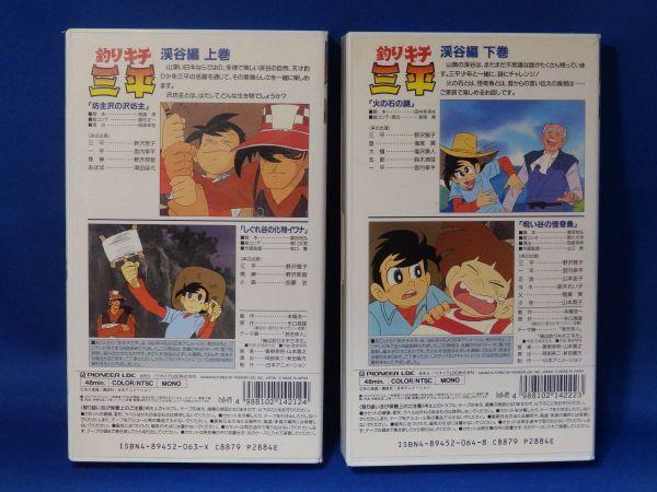 中古 VHS 釣りキチ三平 渓谷編 上 下 矢口高雄 ビデオ レンタル落ちではない 送料込み_画像3