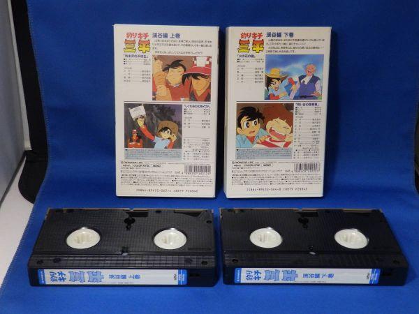 中古 VHS 釣りキチ三平 渓谷編 上 下 矢口高雄 ビデオ レンタル落ちではない 送料込み_画像4